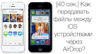 [40 cек.] Как передавать файлы между iOS устройствами через AirDrop?([40 cек.] Как передавать файлы между iOS устройствами через AirDrop? Смотрите подписывайтесь на канал, жмите палец..., 2014-01-31T04:00:01.000Z)