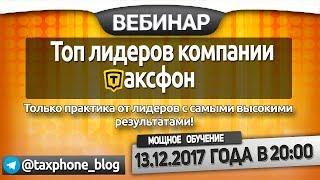 Компания Таксфон Вебинар Топ Лидеров Обучение 13 12 2017 Бизнес тренд 2018 года