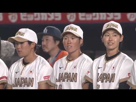 Japan V USA - World Championship Final – WBSC Women's Softball World Championship 2018