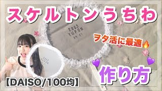 【DAISO/100均】今流行りのスケルトンうちわの作り方!!ヲタ活にはもってこい!