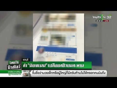 หนุ่มพม่าคลั่งยิงปะทะตำรวจ - วันที่ 13 Nov 2018