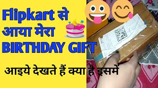 Birthday Surprise Gift From Flipkart Unboxing À¤• À¤¯ À¤¹ À¤‡à¤¸ Box À¤® Youtube