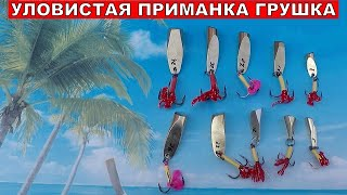 Уловистая Приманка Грушка.Рыбалка на спиннинг.Все для Рыбалки на спиннинг.#Fishing