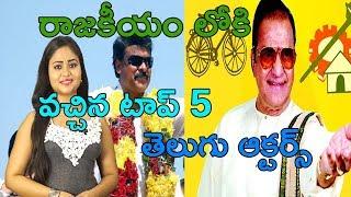 రాజకీయం లోకి వచ్చిన టాప్ 5 తెలుగు ఆక్టర్స్   Telugu Actors in Politics