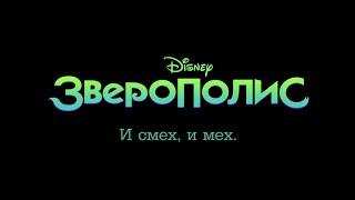 Зверополис | Русский трейлер 2016