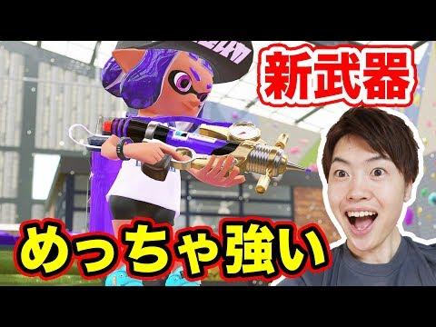 【スプラトゥーン2】新武器 シャプマーカーネオが強すぎて楽しい!