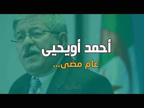 أحمد أويحي ..عام مضى