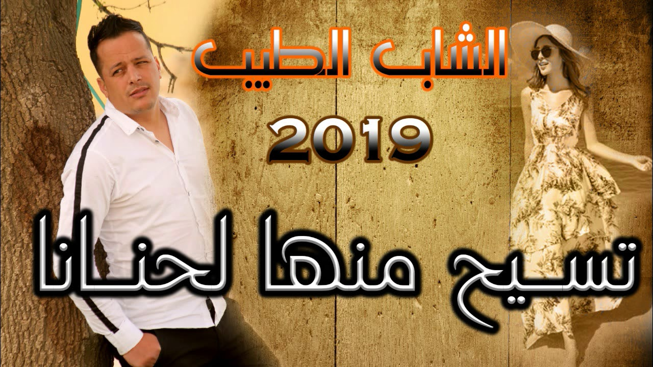 Cheb Tayeb تسيح منها لحنانا Official Audio Youtube