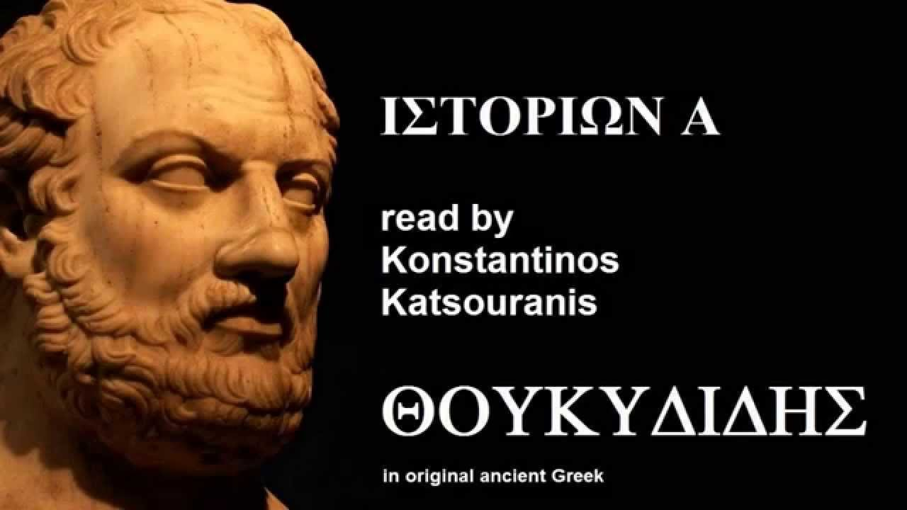 Thucydides Peloponnesian War read in original Ancient Greek Audio Book 1 sections 11-21