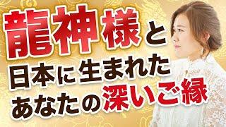 龍神様と日本に生まれたあなたの関係