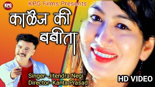 College Ki Babita | Garhwali Video Song 2021 | Jitendra Negi Garhwali song | KPG Films Productions