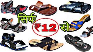Factory Price Sandel,Slipper,Shoes, Cheapest Footwear Market Manufacturer Price in Delhi