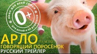 Премьера 18 августа 2016 - Арло: Говорящий поросёнок (2016) Русский трейлер