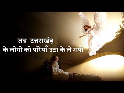 जब परियो ने उत्तराखंड के लोगो को अपहरण किया  - When the People of Uttarakhand were Abducted by Fairy