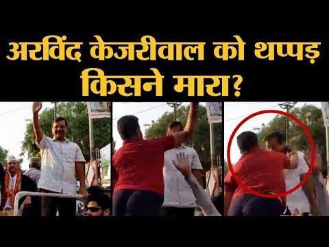 Delhi CM Arvind Kejriwal को रोड शो के दौरान मारा थप्पड़, AAP ने PM Modi, Amit Shah पर साधा निशाना