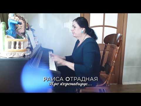 Раиса Отрадная - Коронавирус