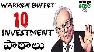 10 INVESTMENT SECRETS FROM WARREN BUFFET IN TELUGU    SUCCESS SECRETS OF WARREN BUFFET