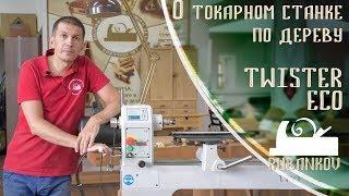 Обзор токарного станка Twister Eco - Андрей Громов о токарном станке