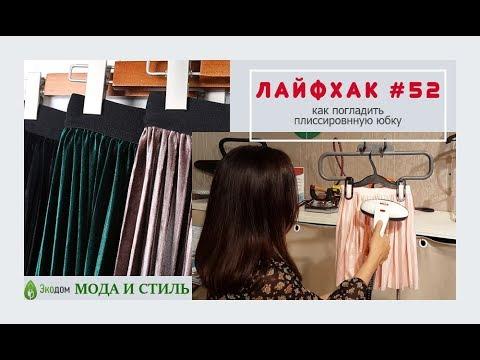 Как погладить юбку в складку видео