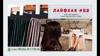 Как погладить плиссированую юбку