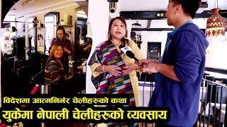 युकेमा नेपाली चेलीहरु यस्तो व्यवसाय गर्दै, जागिरमा नेपालीहरुलाई नै प्राथमिकता Biswa Limbu UK report