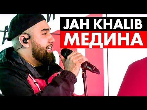 Jah Khalib - Медина  ( Live @ Радио ENERGY)