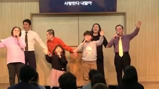 가족특송 사랑합니다나의예수님(장동규 최명희 장용석 전창…