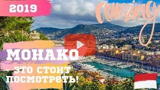 Обзор Монако - Куда не стоит ходить и как сохранить деньги и нервы