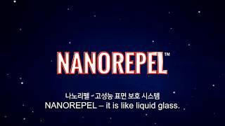 나노폴 나노리펠 셀프시공(DIY)/ 홈 줄눈