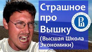 видео В ВШЭ на бюджет