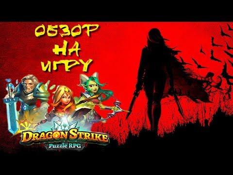 Dragon Strike: Puzzle RPG ▲ ЛУЧШЕ ИМПЕРИИ?