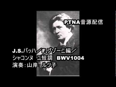 ブゾーニ/シャコンヌ ニ短調(バッハ)BWV1004/演奏:山岸ルツ子