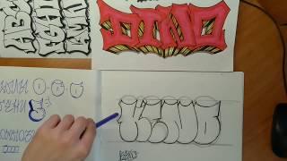 Граффити Урок - Флоп