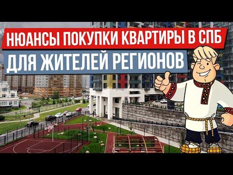 Нюансы покупки квартиры в Санкт-Петербурге 2021 / Советы иногороднему покупателю. 12+