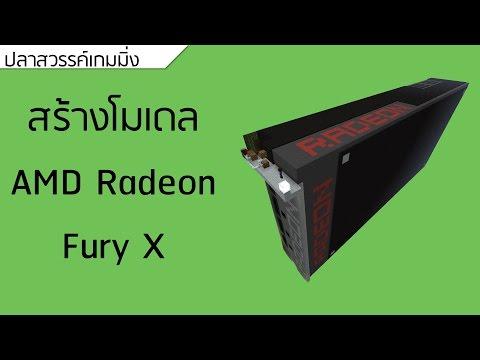 ปลาหวัน Gaming #2 - (Minecraft) สร้างโมเดล AMD Radeon Fury X
