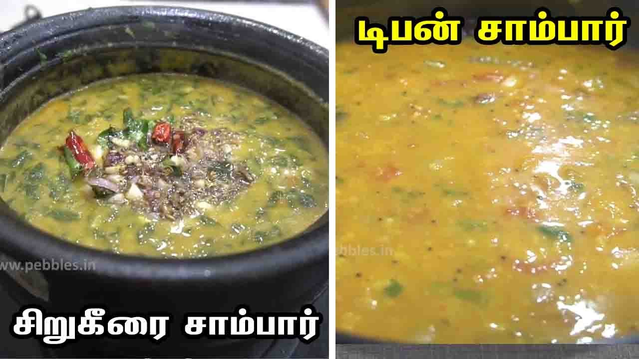 சிறுகீரை சாம்பார் & டிபன் சாம்பார்   Keerai Sambar & Tiffin sambar recipe