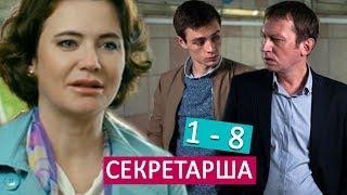Секретарша 2018 Анонс 1 - 8 серий детективный сериал премьера на Первом канале