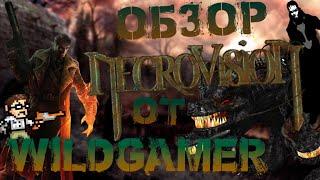 Обзор Necrovision (+ AVGN и Postal) от WildGamer