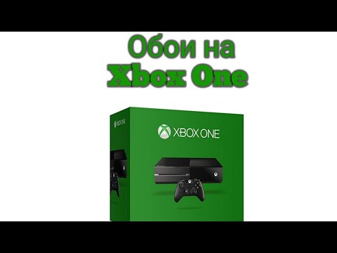 Как установить обои на Xbox One?