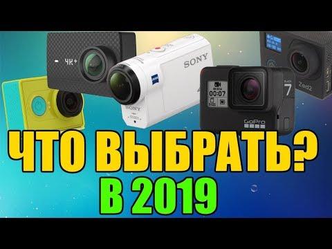 Лучшая экшн камера 2019 года: рейтинг топ 10 / КАКУЮ ЭКШН КАМЕРУ КУПИТЬ?
