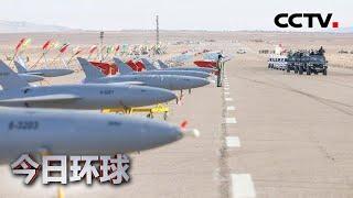 伊朗举行大型联合无人机军事演习 |《今日环球》CCTV中文国际 - YouTube
