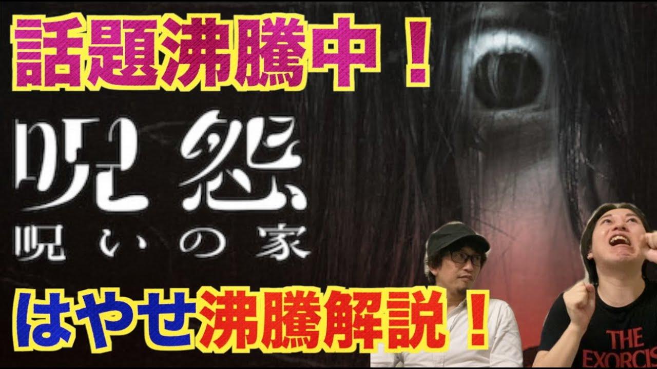 【人気】話題沸騰中!!Netflixドラマ『呪怨 呪いの家』に沸騰解説!?【ネタバレあり】
