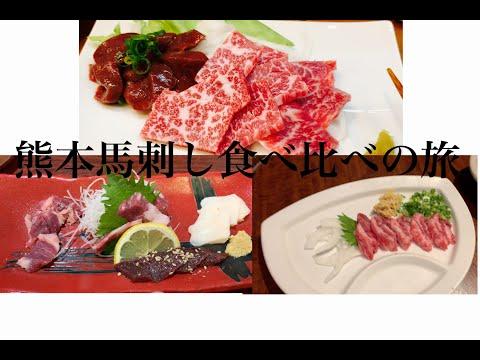 熊本で馬刺しを食べ比べ