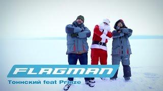 Prinze x Тоннский feat Flagman TV - Рыболовная - Новогодняя