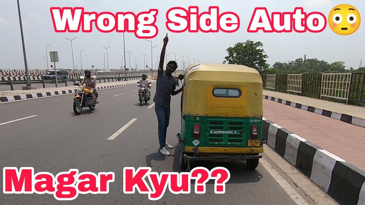 Kyu Jaa Raha Wrong Side Auto ? | Helping Day | NCR Bikerz |