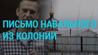 Письмо Навального и кто в России ворует нефть   ГЛАВНОЕ   22.03.21