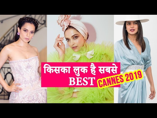 Cannes 2019: Deepika Padukone का लुक Best है या Priyanka Chopra, Kangana Ranaut का | Cannes Day 2