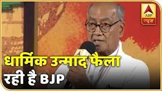 BJP Is Leading To Religious Mania: Digvijaya On Ram Temple | ABP News