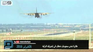 مصر العربية | طائرتا شحن سعوديتان تحطان في إنجيرليك التركية