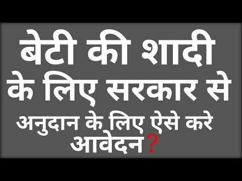 beti-ki-shadi-ke-liye-anudaan-raasi-bank-me-paaye-|-daughter-marriage-government-scheme